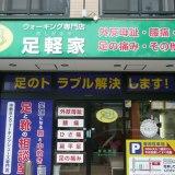 足軽家 - 岡崎店 byFB