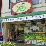 足軽家 - 共和店 byFB