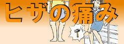 ヒザの痛み・O脚_250x90